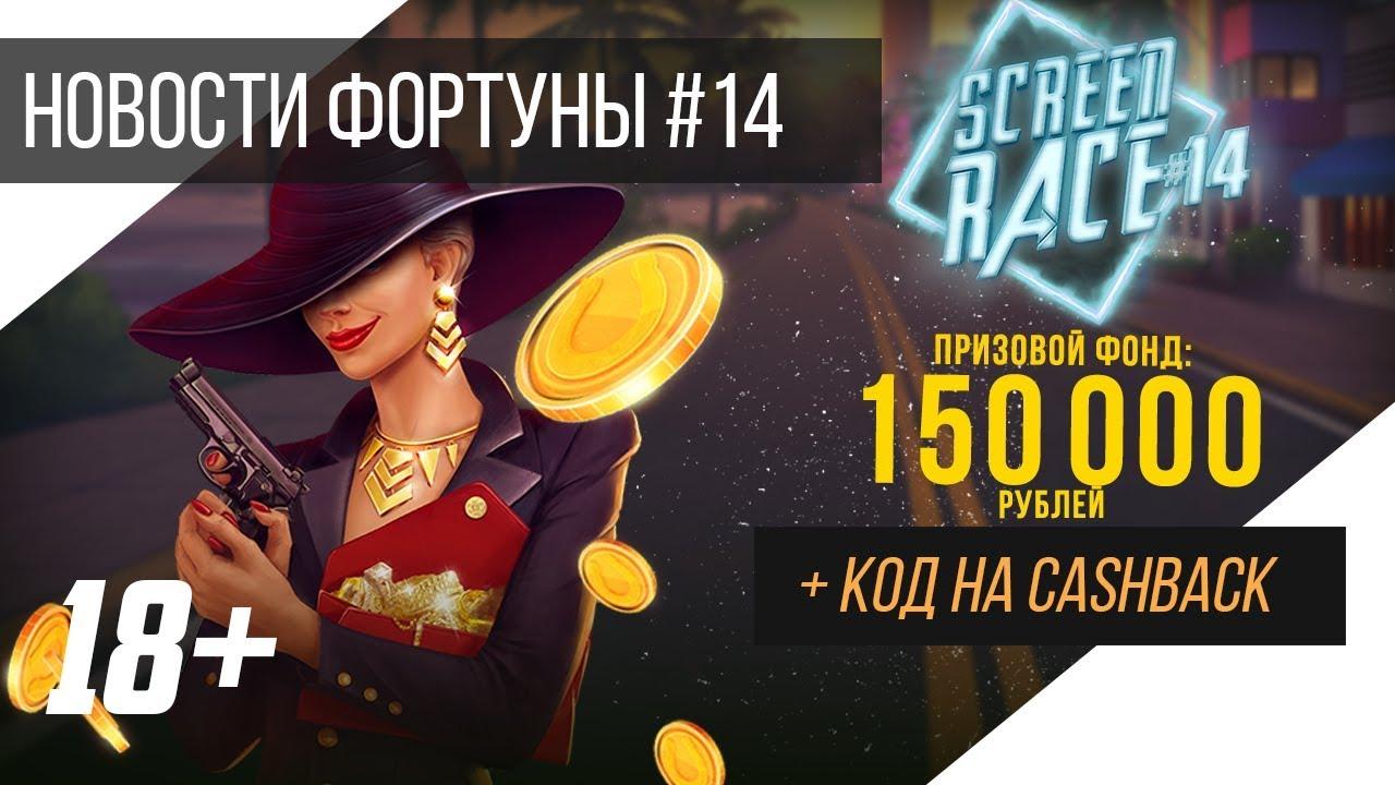 фото Fortuna play на казино кэшбэк код в