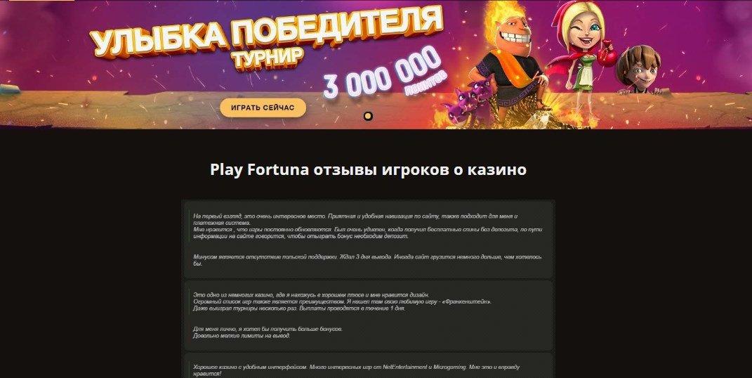 Плей Фортуна: официальный сайт