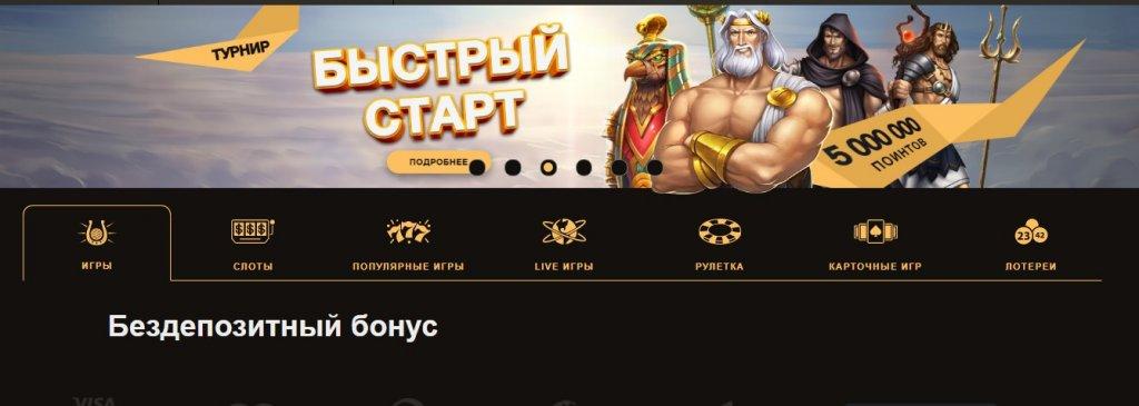 play-fortuna-bezdep