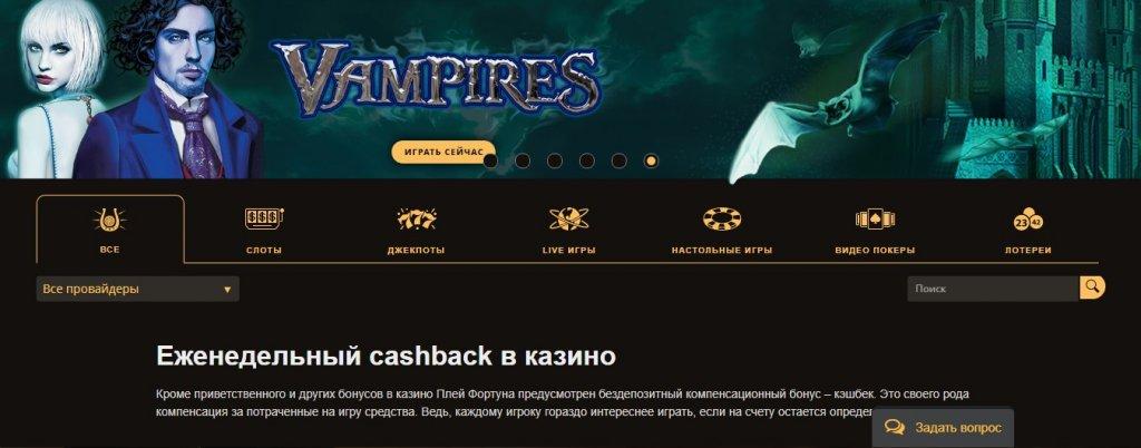 play-fortuna-cashback
