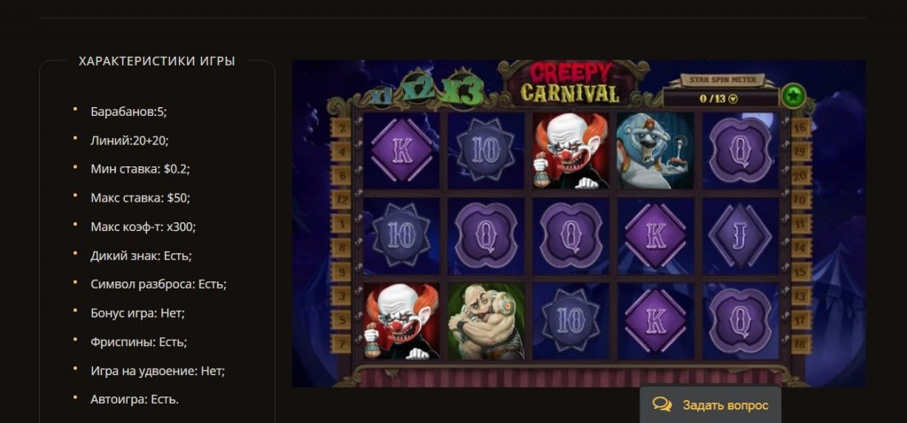play-fortuna-creepy-carnival