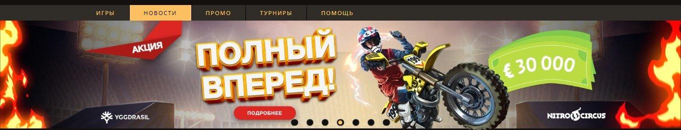 Как принять участие в Stream Race от Play Fortuna?