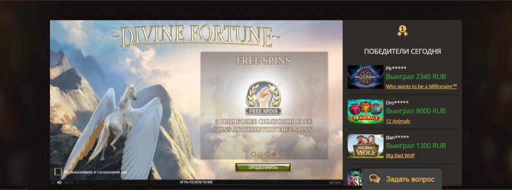 play-fortuna-igra2