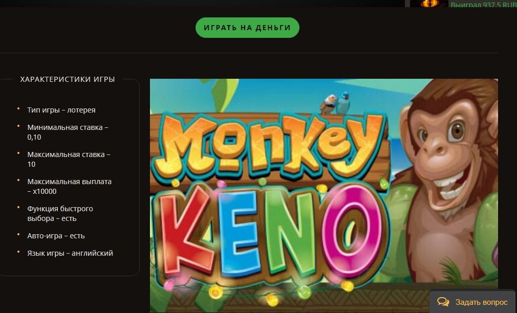 play-fortuna-keno