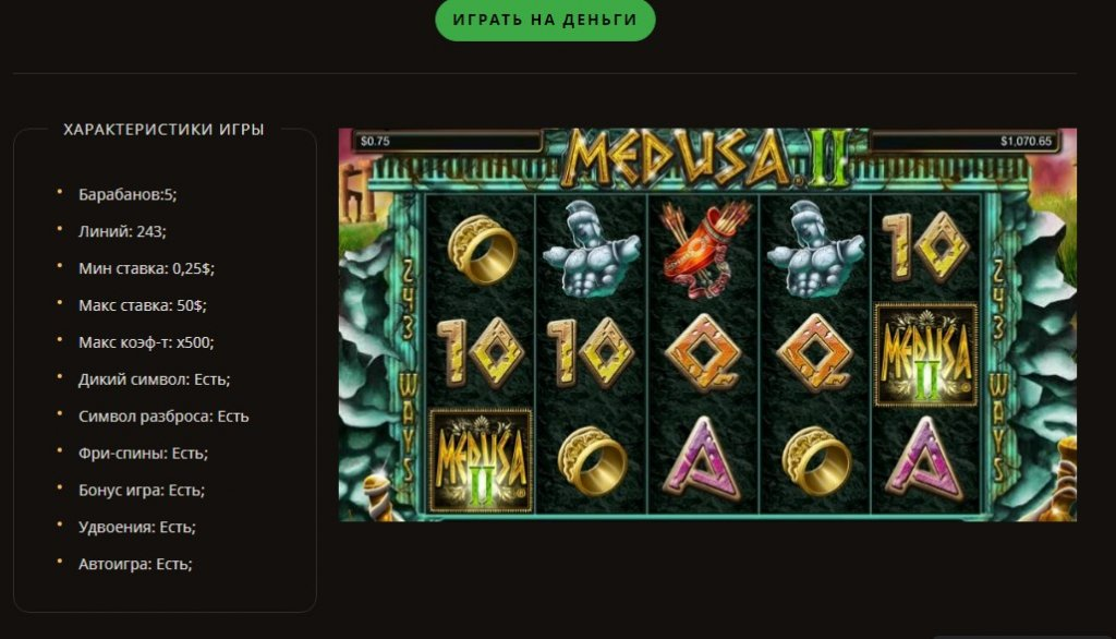 play-fortuna-nextgen-medusa