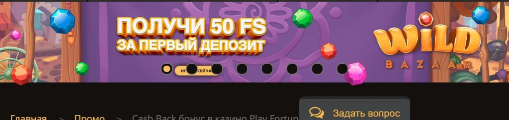 play-fortuna-official-site