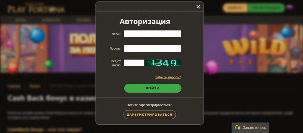 play-fortuna-vhod